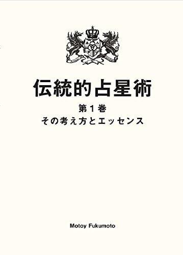 伝統的占星術第1巻