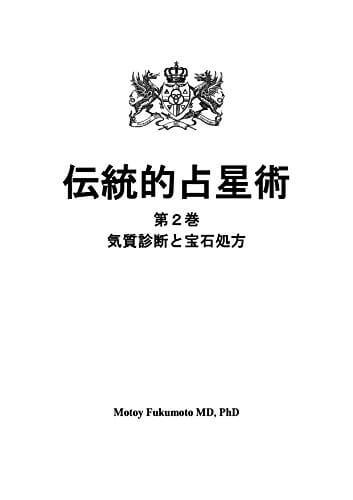 伝統的占星術第2巻